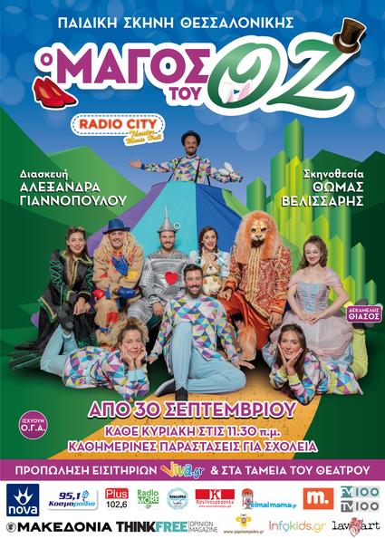 ο μάγος του οζ παιδικό θέατρο 2018 θεσσαλονικη