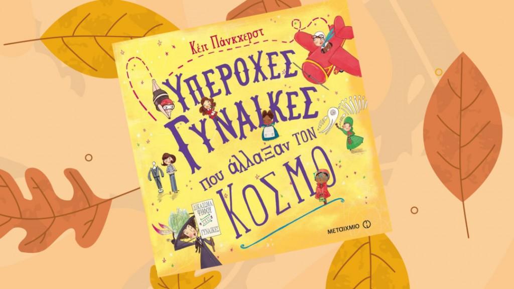 Yperoxes-Gynaikes-1080x608