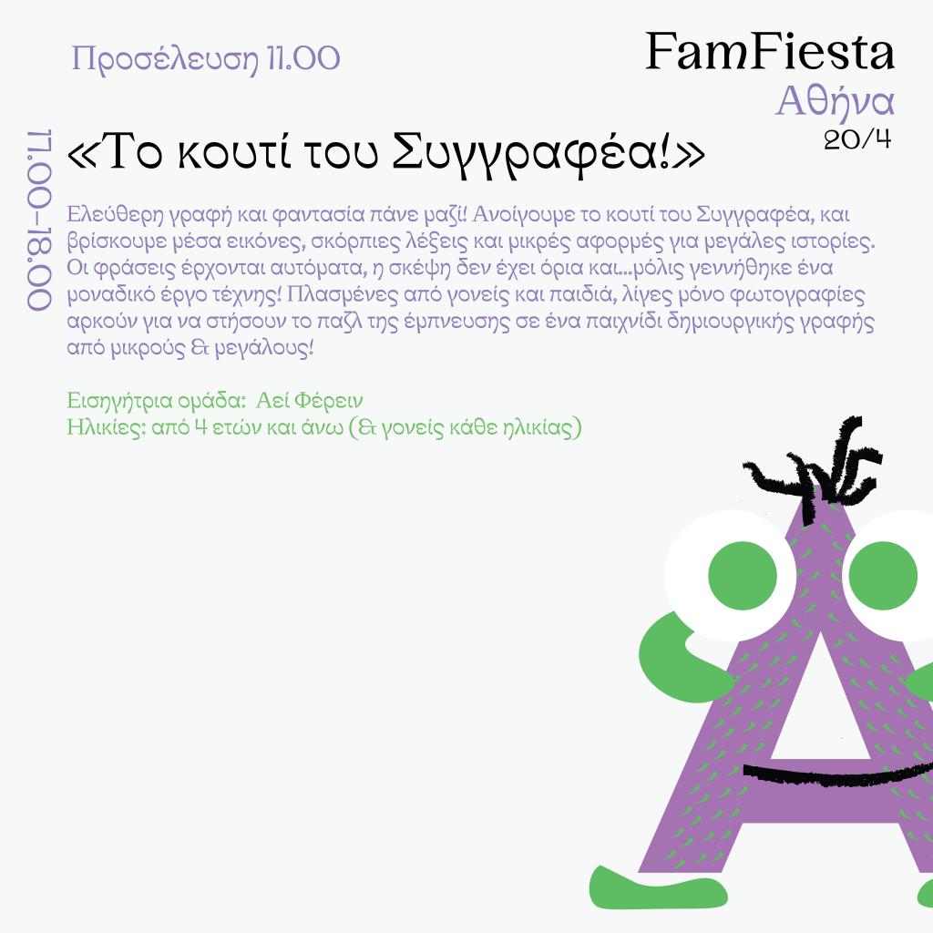 συγγραφή famfiesta athens