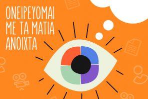 Διαγωνισμός δημιουργίας ταινίας μικρού μήκους «Ονειρεύομαι με τα μάτια ανοιχτά» (για παιδιά ηλικίας 7 έως 13 ετών), από το Φεστιβάλ Κινηματογράφου Θεσσαλονίκης!