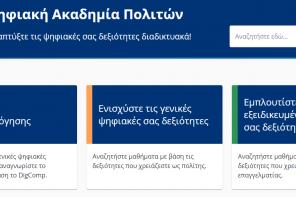 Ψηφιακή Ακαδημία Πολιτών: Μια εξαιρετική Ιστοσελίδα με all things Internet από την Ελληνική Κυβέρνηση.