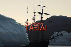 23ο Φεστιβάλ Ντοκιμαντέρ Θεσσαλονίκης 4-14/03/2021: Πλήρες Πρόγραμμα, Πως Βλέπω Ταινίες, Θεματικές, ΤΑ ΠΑΝΤΑ ΌΛΑ!