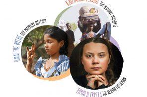 Kids Love Cinema και Παγκόσμια Ημέρα της Γης: 3 Ντοκιμαντέρ από το ΦΚΘ.