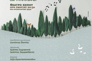 ΚΟΘ: Pastorale, Μια Συναυλία για Όλη την Οικογένεια!