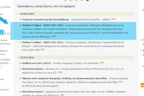 Κοινωφελής Επιχείρηση Δήμου Θεσσαλονίκης: Ό,τι Χρειάζεται για να Υποβάλλετε Αίτηση για ΚΔΑΠ. (αναλυτικά για όλες τις κατηγορίες και τις περιπτώσεις)