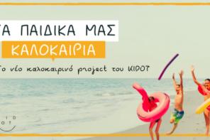 KIDOT, Νέο Project: Τα παιδικά μας καλοκαίρια!