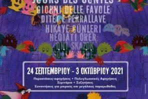 Οι Δρόμοι των Παραμυθιών ΣΗΜΕΡΑ 1/10/21 στο Μουσείο Βυζαντινού Πολιτισμού!