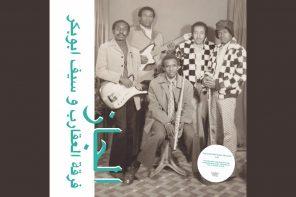 Nile Waves- The Scorpions, Saif Abu Bakr.