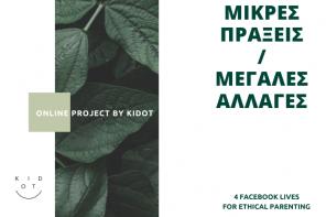 Μικρές πράξεις, μεγάλες αλλαγές: Το νέο online project του KIDOT!